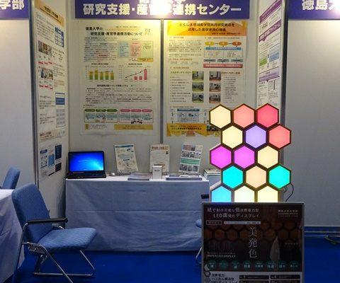 徳島ビジネスチャレンジメッセ2017に技術出展