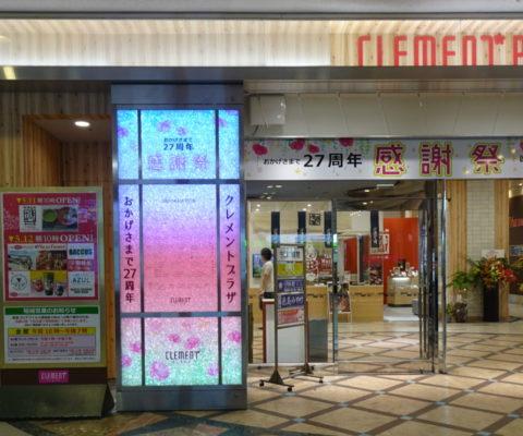 徳島駅クレメントプラザ玄関に設置