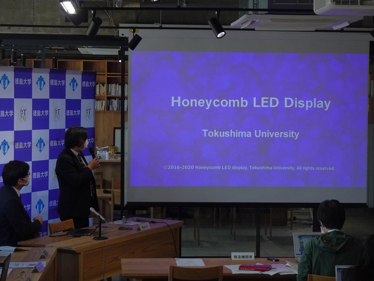 徳島大学ハニカムLEDディスプレイ「記者会見」