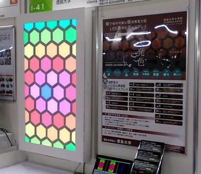 イノベーション・ジャパン2017に特許技術を出展